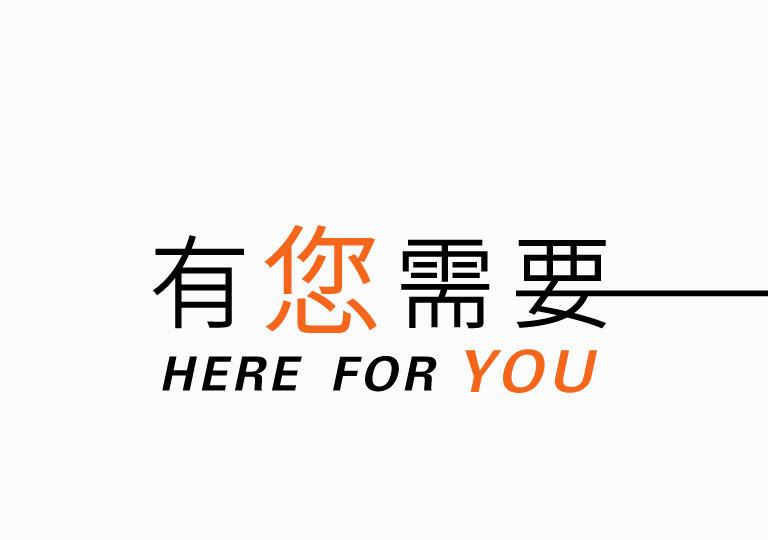 香港青年協會「非常疫情‧非常暑假」 – 讓我們過著不一樣的暑假