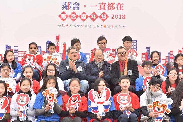 香港青年協會2018年鄰舍團年飯精華片段